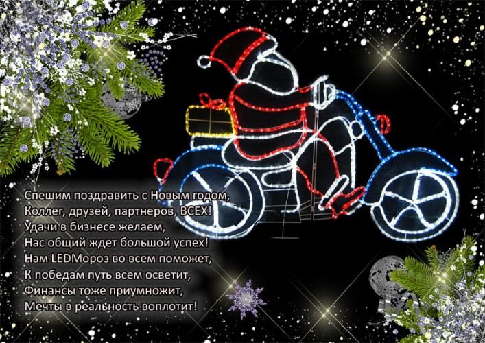 C Новым годом !